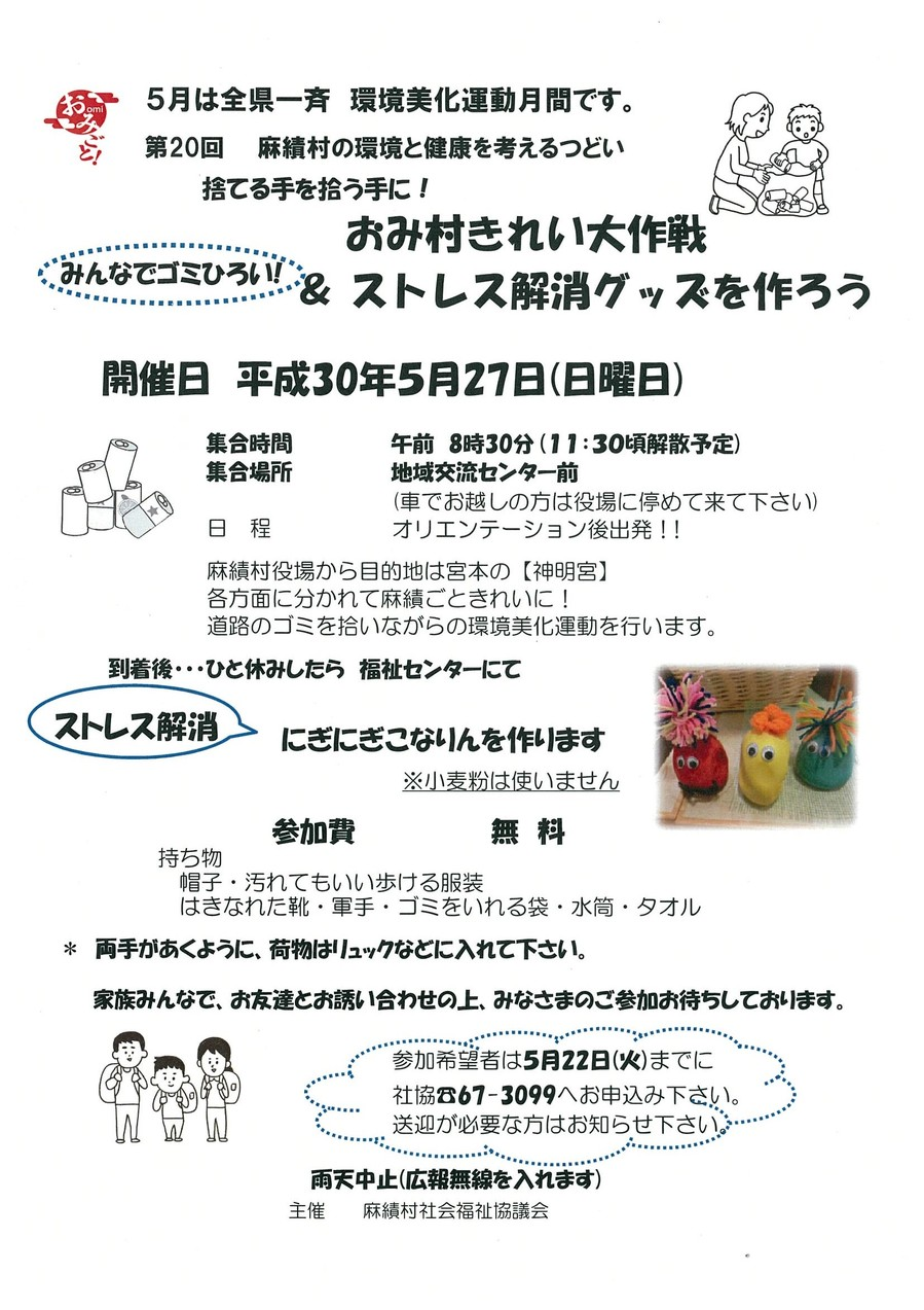 H30.5.27おみ村きれい大作戦.jpg