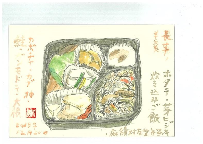 H30.12友愛絵手紙.jpg